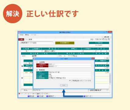 新会計システムFinTech 14