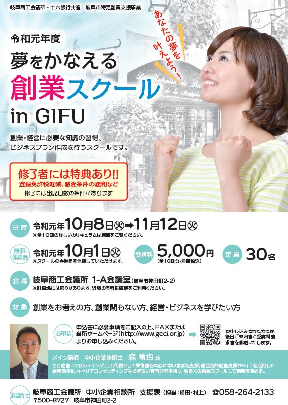 令和元年度夢をかなえる創業スクール in GIFU 1