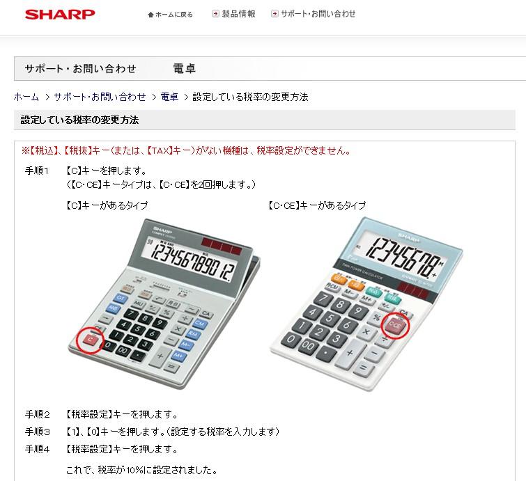 電卓の税率変更 2